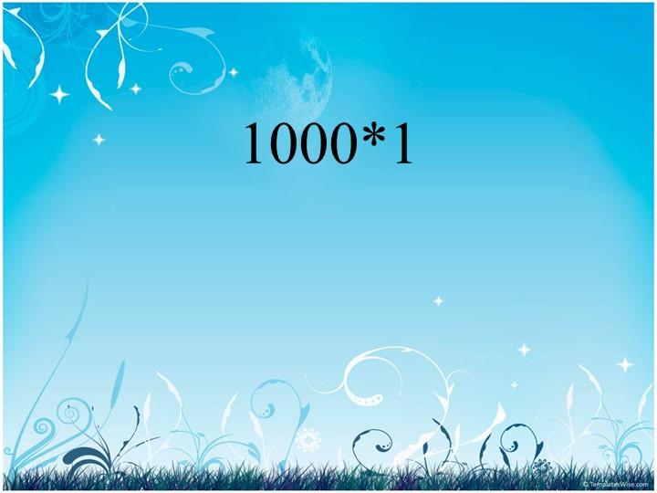 1000*1