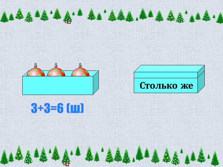 Столько же3+3=6 (ш)
