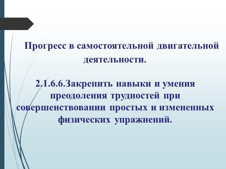 Прогресс в самостоятельной двигательной деятельности.           2.1.6.6....