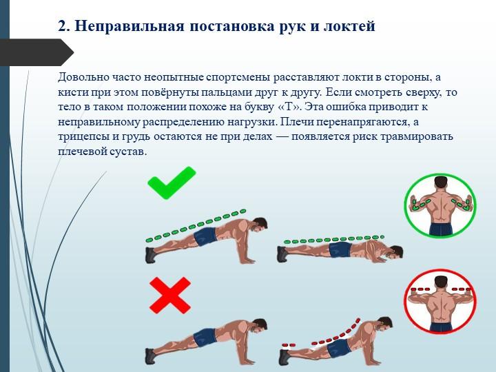 2. Неправильная постановка рук и локтейДовольно часто неопытные спортсмены...