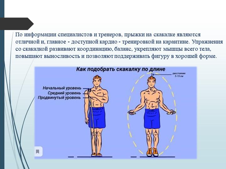 По информации специалистов и тренеров, прыжки на скакалке являются отличной и...
