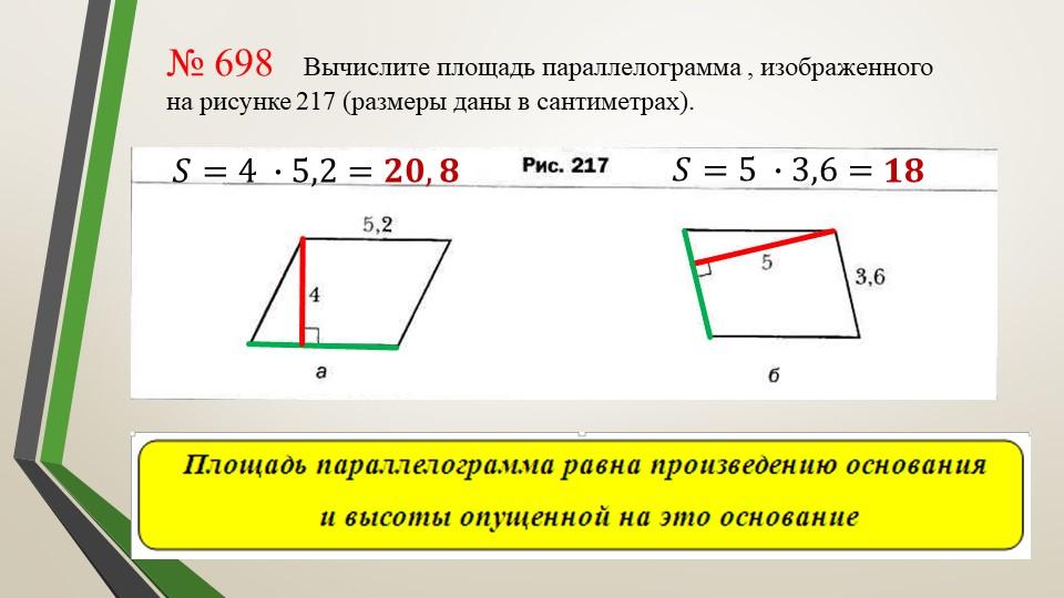 № 698   Вычислите площадь параллелограмма , изображенного на рисунке 217 (раз...