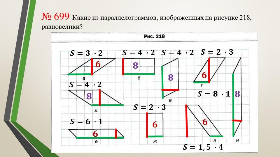 № 699 Какие из параллелограммов, изображенных на рисунке 218, равновелики? 𝑺=...