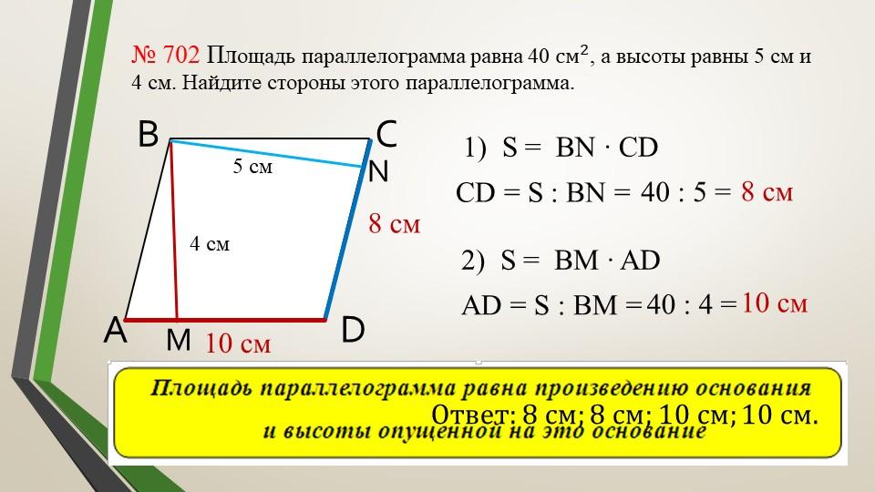 № 702 Площадь параллелограмма равна 40  см 2 , а высоты равны 5 см и 4 см. На...
