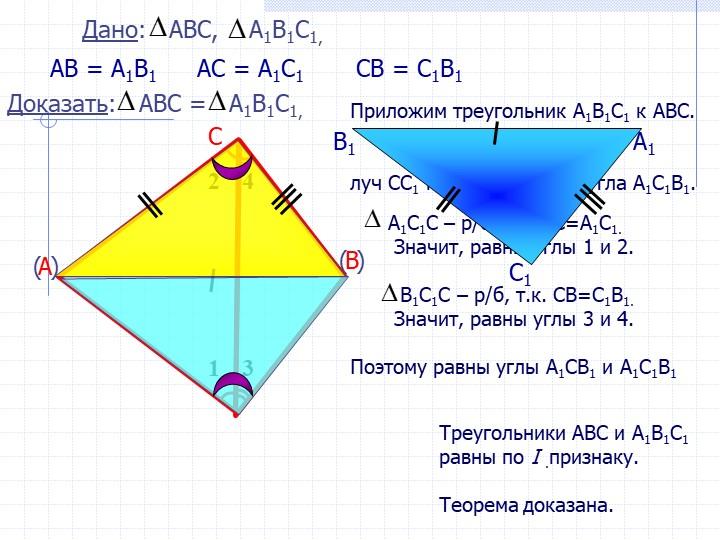 Приложим треугольник А1В1С1 к АВС.  луч СС1 проходит внутри угла А1С1В1....