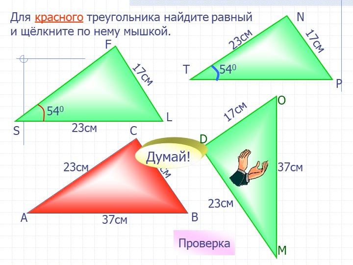 17см23смДля красного треугольника найдите равный и щёлкните по нему мышкой.2...