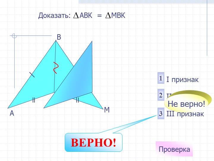 AMKB123I признак II признакIII признакДоказать:    АВК  =    МBКНе верно!...
