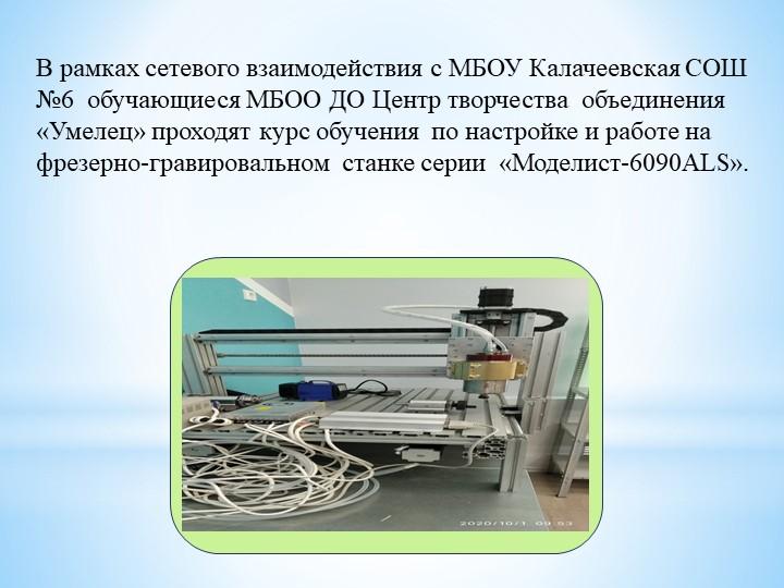 В рамках сетевого взаимодействия с МБОУ Калачеевская СОШ №6  обучающиеся МБОО...