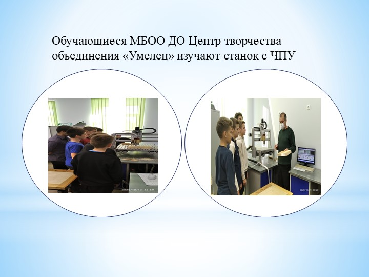 Обучающиеся МБОО ДО Центр творчества объединения «Умелец» изучают станок с ЧПУ
