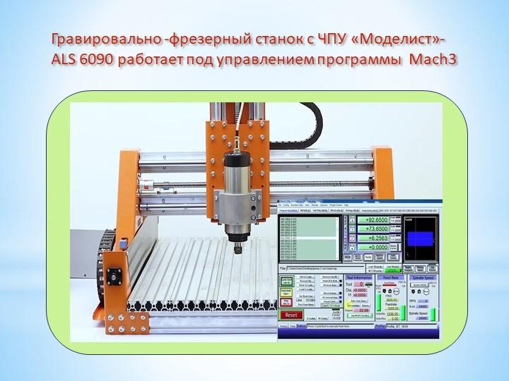 Гравировально -фрезерный станок с ЧПУ «Моделист»-ALS 6090 работает под управл...