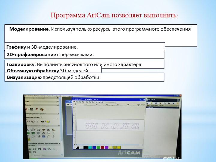 Программа ArtCam позволяет выполнять:  Моделирование. Используя только ресурс...