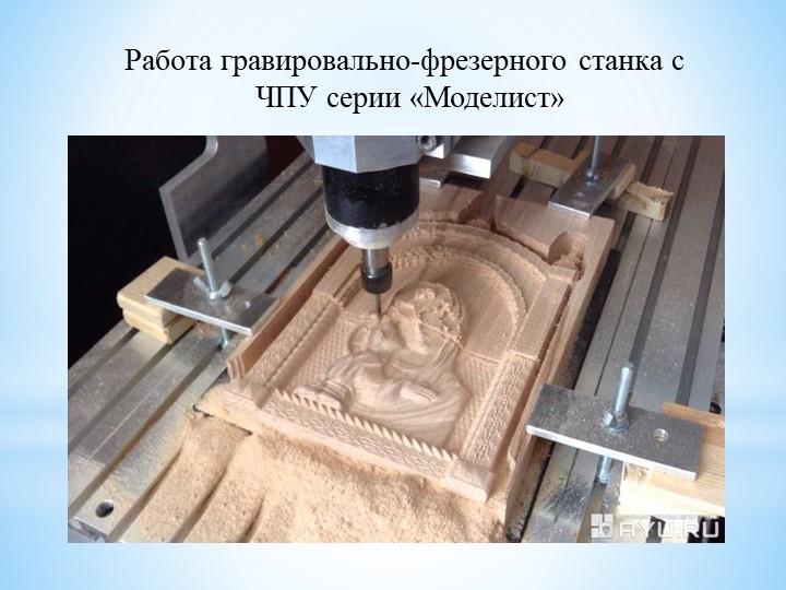 Работа гравировально-фрезерного станка сЧПУ серии «Моделист»