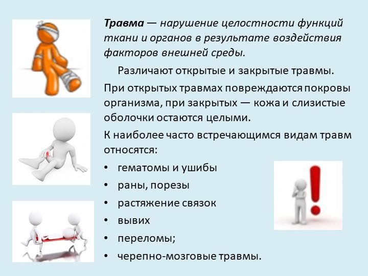 Травма — нарушение целостности функций ткани и органов в результате воздейств...