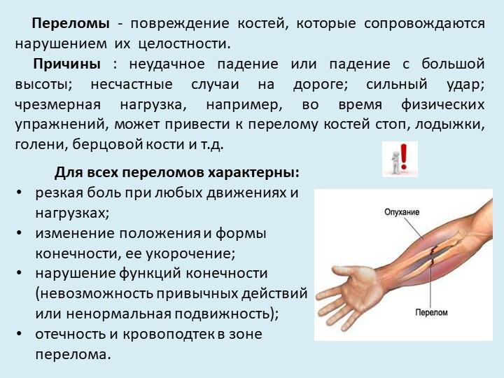 Переломы - повреждение костей, которые сопровождаются нарушением  их  ц...