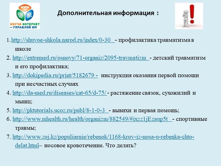 Дополнительная информация :1.http://shuvoe-shkola.narod.ru/index/0-30  - пр...