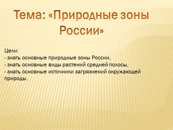Тема: «Природные зоныРоссии»Цели:- знать основные природные зоны России,-...