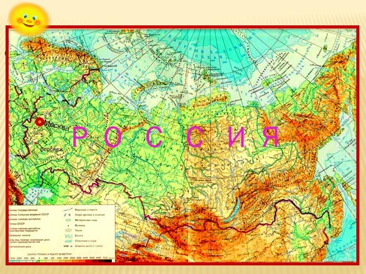Физическая карта РоссииМоскваР  О   С   С   И  ЯВоронеж