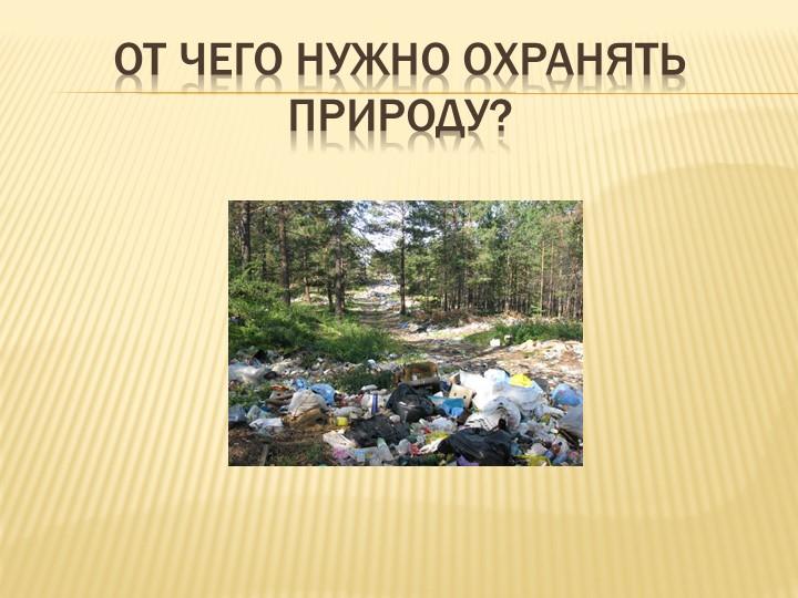 От чего нужно охранять природу?