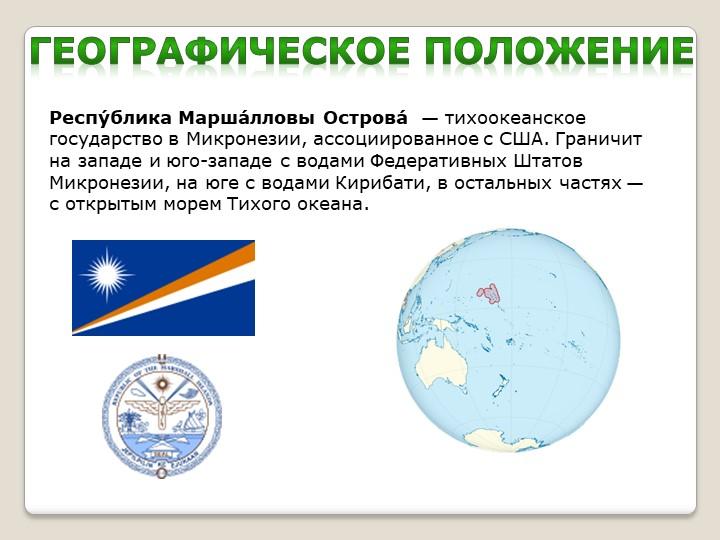 Географическое положениеРеспу́блика Марша́лловы Острова́— тихоокеанское гос...