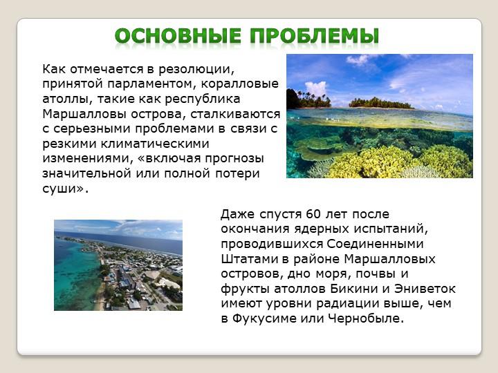 Основные проблемыКак отмечается в резолюции, принятой парламентом, коралловые...