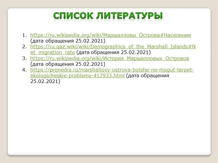 Список литературыhttps://ru.wikipedia.org/wiki/Маршалловы_Острова#Население (...