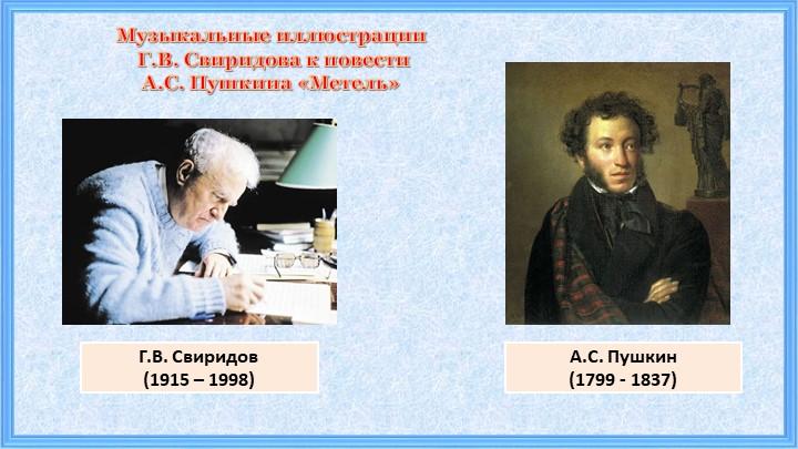 Г.В. Свиридов(1915 – 1998)А.С. Пушкин(1799 - 1837)Музыкальные иллюстрации...