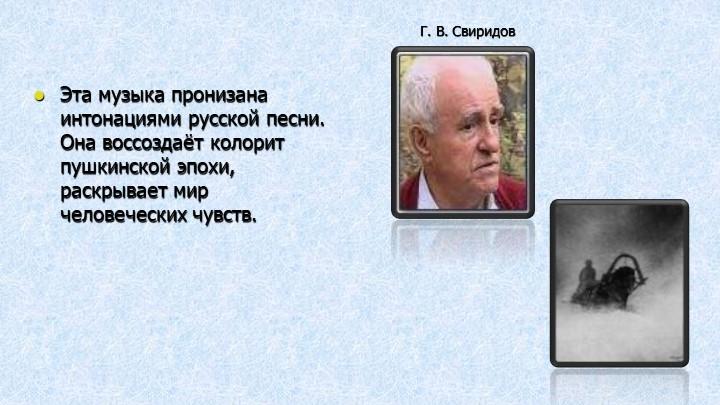 Эта музыка пронизана интонациями русской песни. Она воссоздаёт колорит пушкин...
