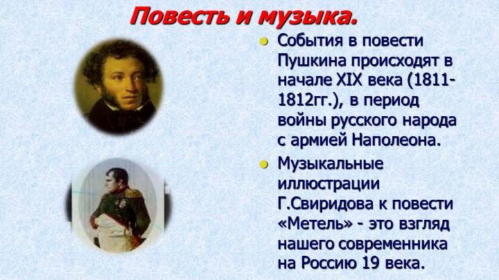 Повесть и музыка.События в повести Пушкина происходят в начале XIX века (1811...