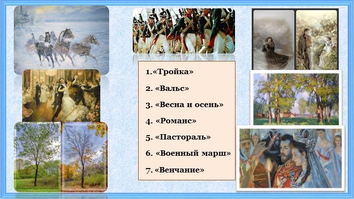 1.«Тройка»2. «Вальс»3. «Весна и осень»4. «Романс»5. «Пастораль»6. «Военн...