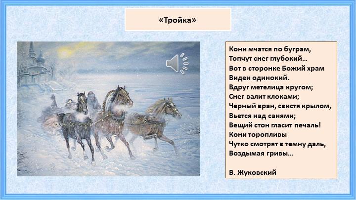 Кони мчатся по буграм,Топчут снег глубокий…Вот в сторонке Божий храм Виде...