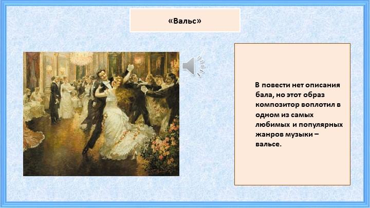 «Вальс»       В повести нет описания бала, но этот образ композитор воплотил...