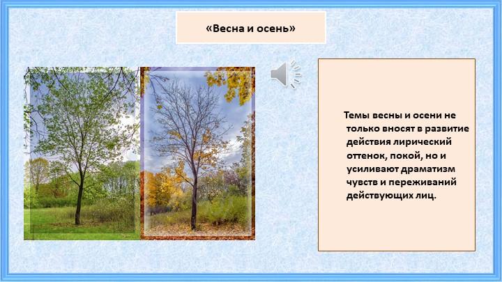 «Весна и осень»      Темы весны и осени не только вносят в развитие действия...