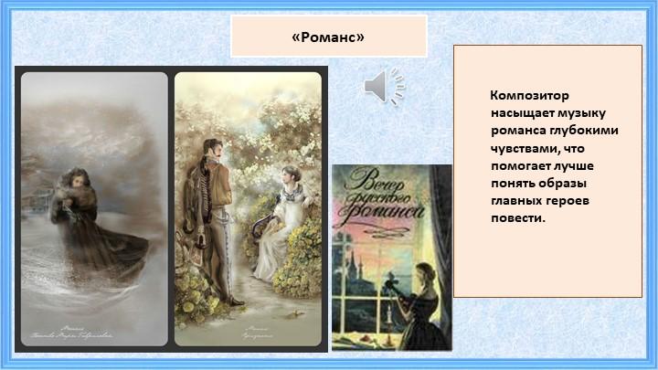 «Романс»       Композитор насыщает музыку романса глубокими чувствами, что по...