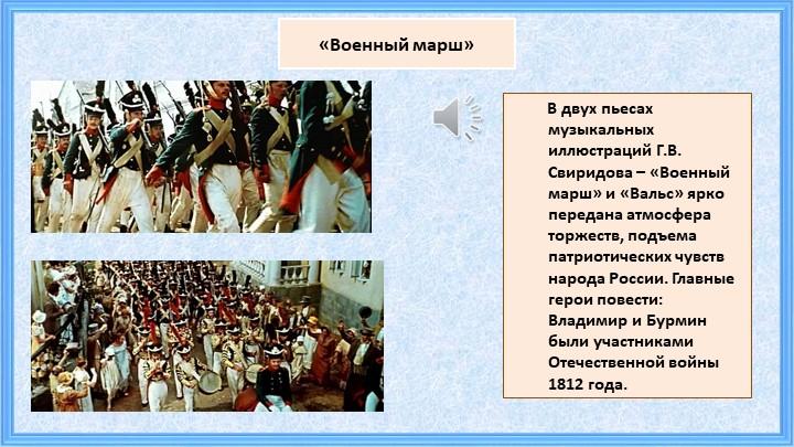 «Военный марш»       В двух пьесах музыкальных иллюстраций Г.В. Свиридова – «...