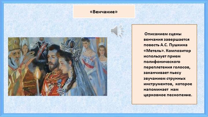 «Венчание»        Описанием сцены венчания завершается повесть А.С. Пушкина «...
