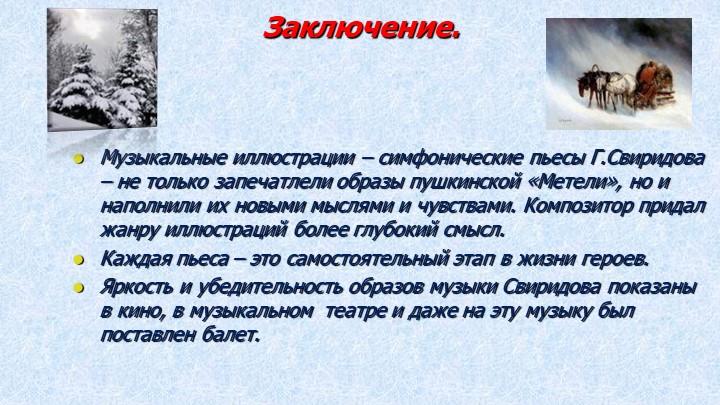Заключение.Музыкальные иллюстрации – симфонические пьесы Г.Свиридова – не тол...