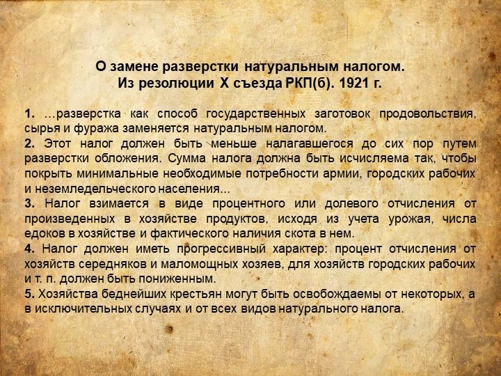 О замене разверстки натуральным налогом. Из резолюции X съезда РКП(б). 1921...