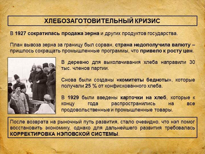 ХЛЕБОЗАГОТОВИТЕЛЬНЫЙ КРИЗИСВ 1927 сократилась продажа зерна и других продукто...