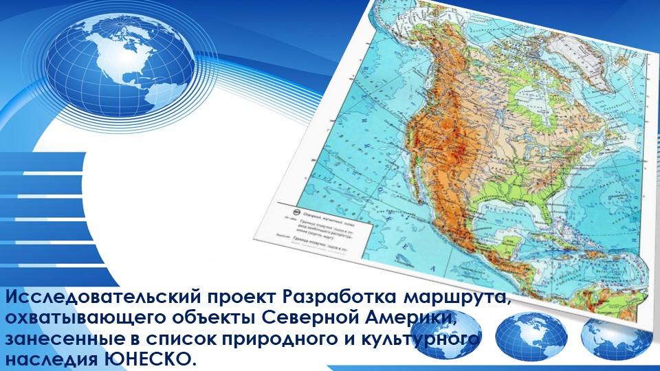 Исследовательский проект Разработка маршрута, охватывающего объекты Северной...