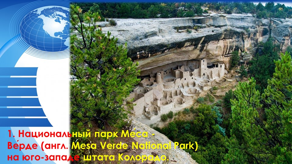 1. НациональныйпаркМе́са -  Ве́рде(англ.MesaVerdeNationalPark) на юго...