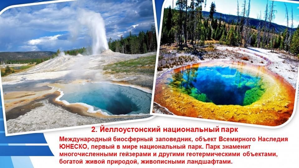Международный биосферный заповедник, объект Всемирного Наследия ЮНЕСКО, первы...