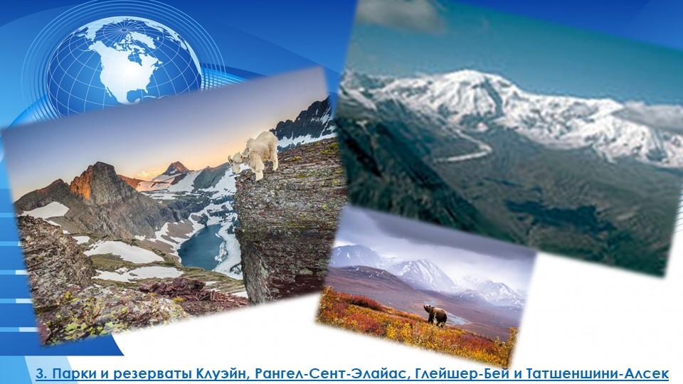 3. Парки и резерваты Клуэйн, Рангел-Сент-Элайас, Глейшер-Бей и Татшеншини-Алсек