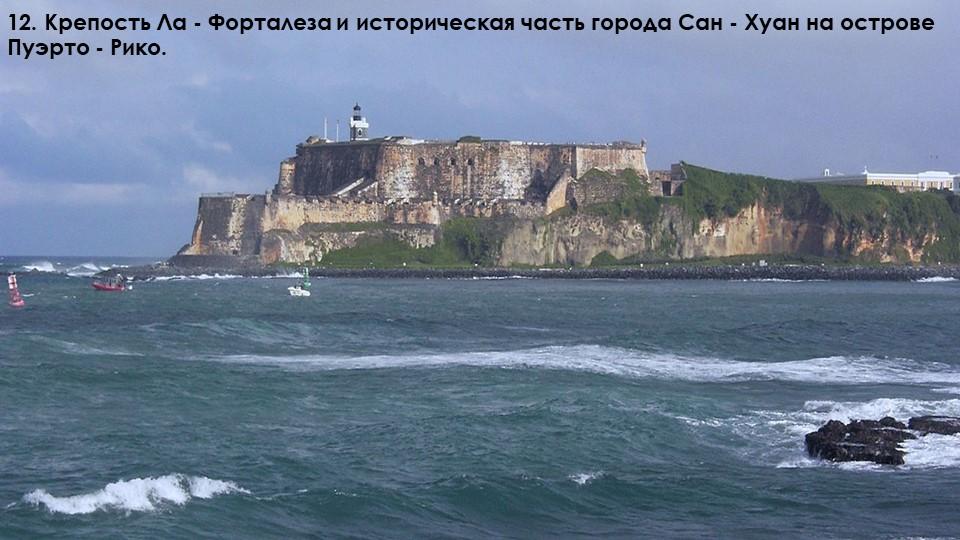12. Крепость Ла - Форталеза и историческая часть города Сан - Хуан на острове...
