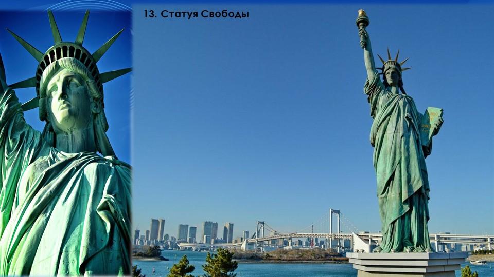 13. Статуя Свободы