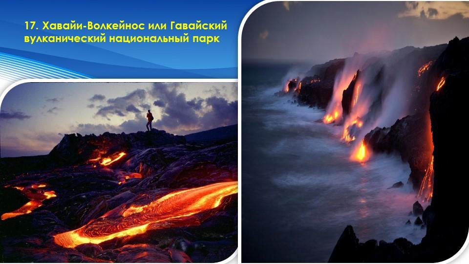 17. Хавайи-Волкейнос или Гавайский вулканический национальный парк