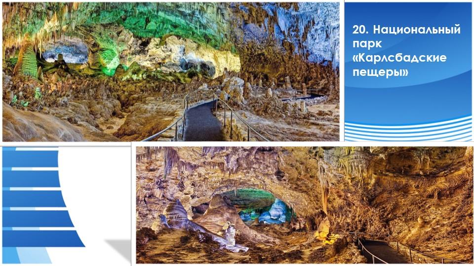 20. Национальный парк «Карлсбадские пещеры»