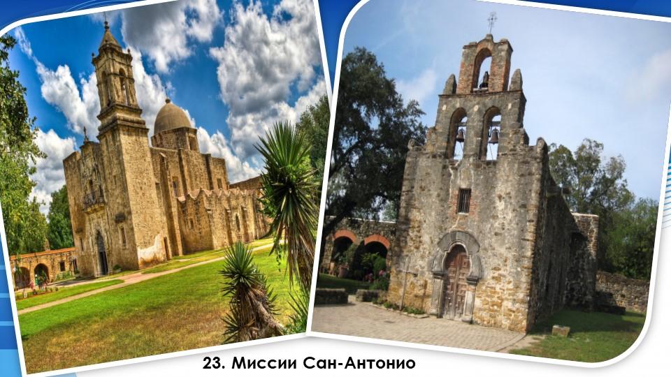 23. Миссии Сан-Антонио