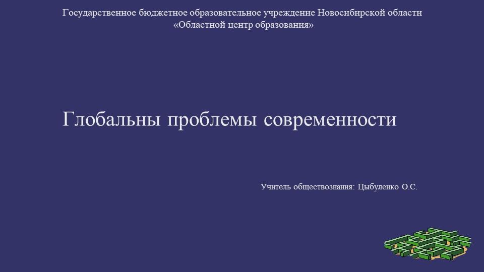 Государственное бюджетное образовательное учреждение Новосибирской области...