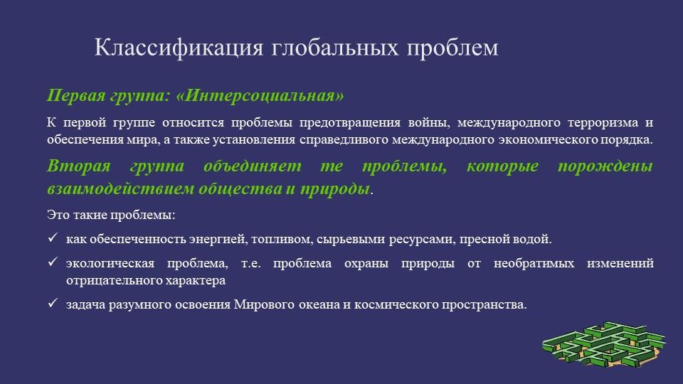 Классификация глобальных проблемПервая группа: «Интерсоциальная»К первой гру...