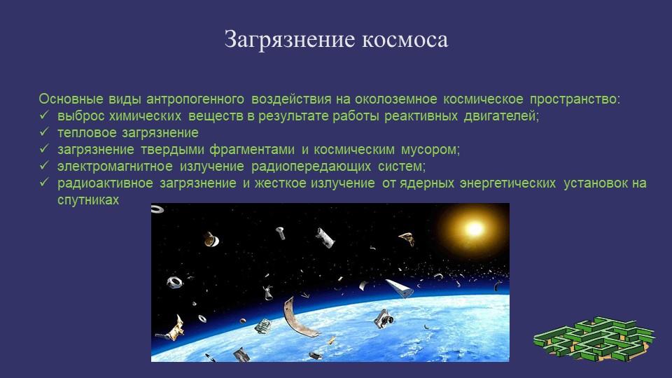 Загрязнение космосаОсновные виды антропогенного воздействия на околоземное к...